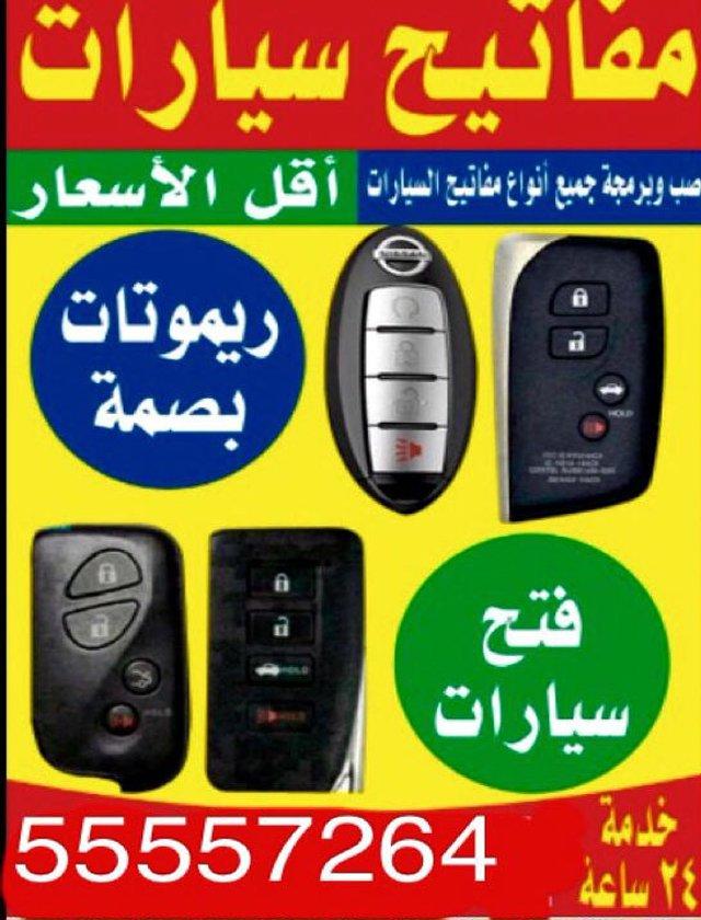 فتح سيارات الكويت المطرقة الذهبية