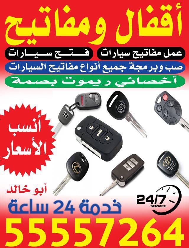 فتح سيارات الكويت